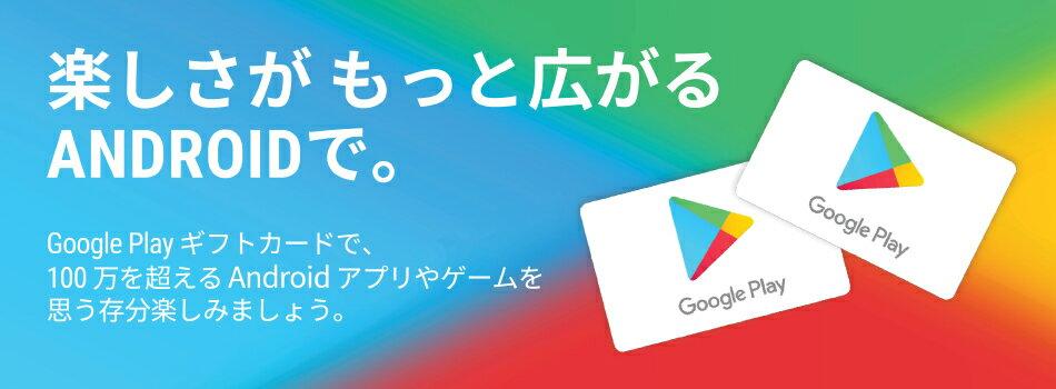 ★本日ポイントアップ! 楽天市場のGoogle Play ギフトカード 認定店 5,000円以上の購入でポイント5倍キャンペーン!