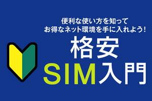 毎月かかる携帯代を安くしたい!そんな方には、格安SIMカードがおすすめ!わかりやすく説明します。