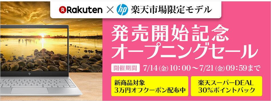 Rakuten×HP楽天市場限定モデル発売開始記念オープニングセール