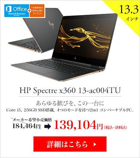 HP Spectre x360 13-ac004TU