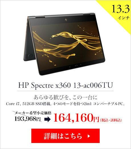 HP Spectre x360 13-ac006TU