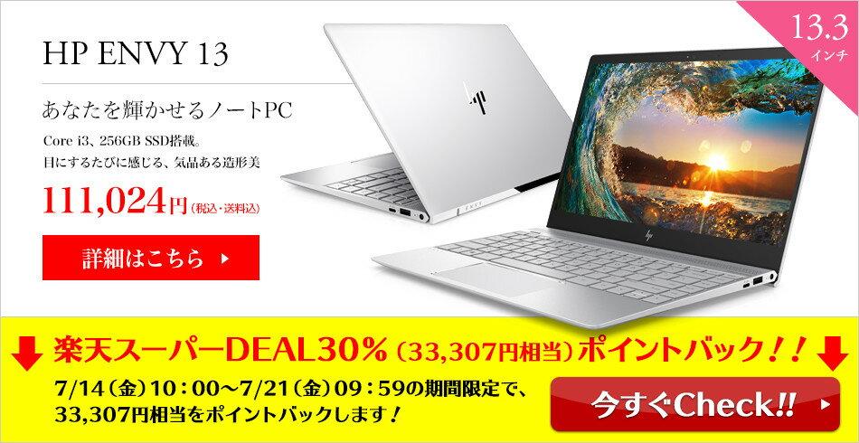 HP ENVY 13 あなたを輝かせるノートPC core i3、256GB SSD搭載。目にするたび感じる、気品ある造形美