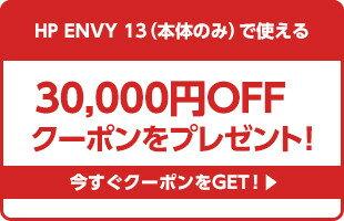 30,000円OFFクーポンをプレゼント!