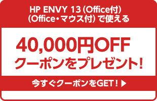 40,000円OFFクーポンをプレゼント!