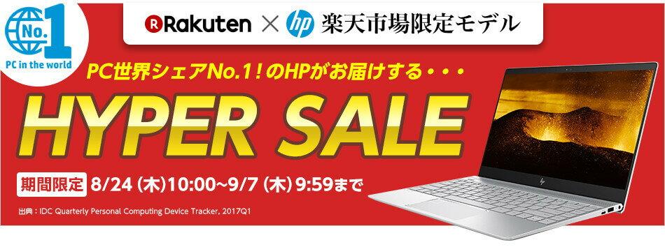 PC世界シェアNo.1!のHPがお届けする・・・HYPER SALE