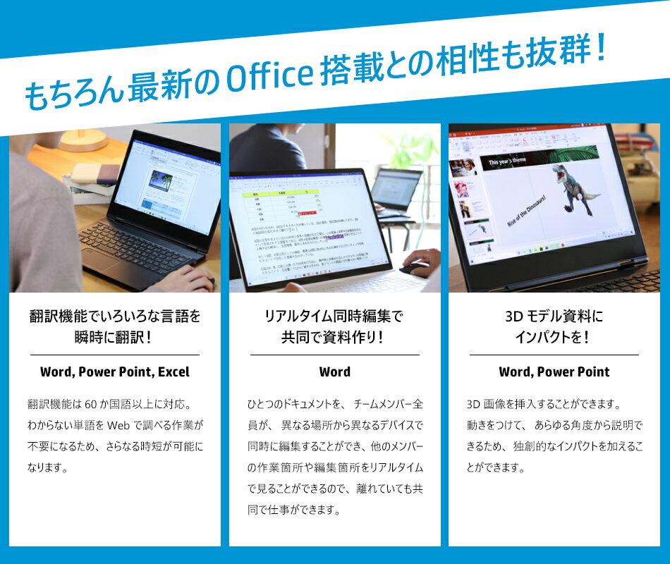 もちろん最新のOffice搭載との相性も抜群!