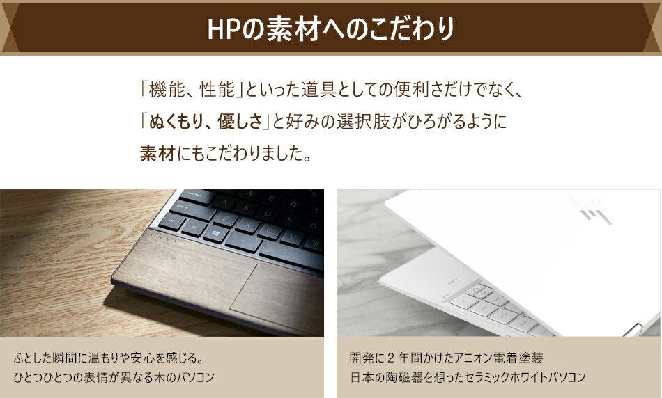 HPの素材へのこだわり