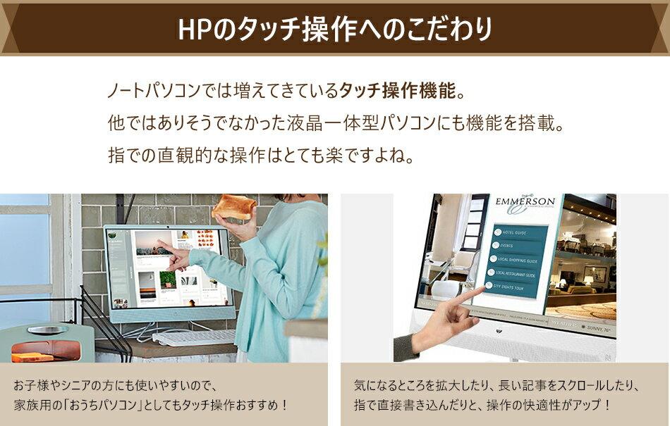 HPのタッチ操作へのこだわり