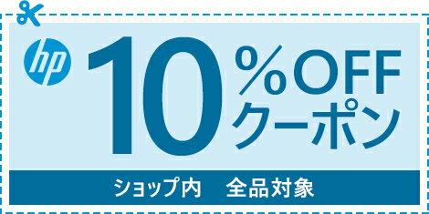 ショップ内 全品対象 10%OFFクーポン