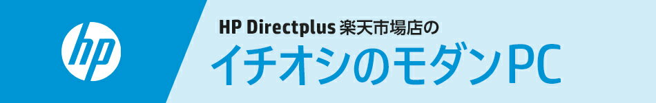 HP Directplus 楽天市場店の イチオシのモダンPC
