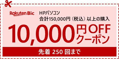 HPパソコン 合計150,000円(税込)以上の購入 10,000円OFFクーポン 先着250回まで