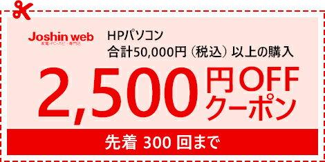 HPパソコン 合計50,000円(税込)以上の購入 2,500円OFFクーポン 先着300回まで