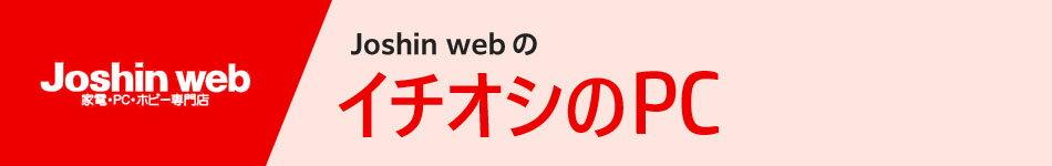 Joshin WebのイチオシのPC