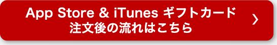 App Store & iTunes ギフトカード注文後の流れはこちら