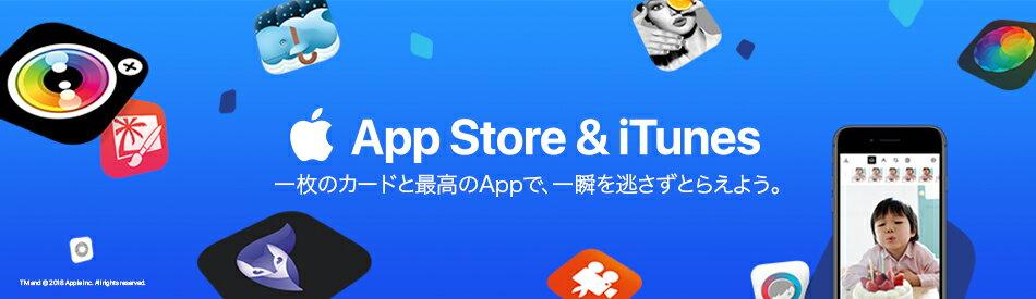App Store & iTunes ギフトカードを使って、Appも、ゲームも、音楽も、映画も、ブックも楽しもう。
