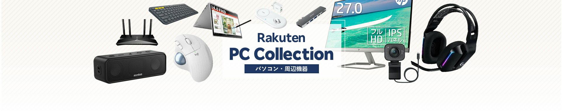 Rakuten PC Collection ーパソコン・周辺機器ー