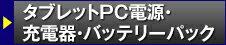 タブレットPC電源・充電器・バッテリーパック