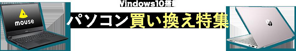 Windows10搭載パソコン買い替え特集