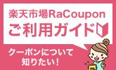 楽天市場RaCouponご利用ガイド