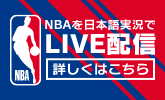 RakutenTV NBAアメリカプロバスケットボールリーグをLIVE配信!