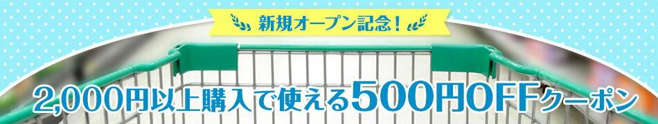 新規オープン記念!2,000円以上購入で使える500円OFFクーポン
