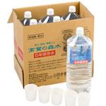 保存水(セット)