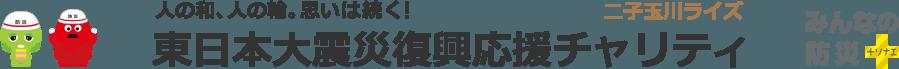 人の和、人の輪。思いは続く!東日本大震災復興応援チャリティ