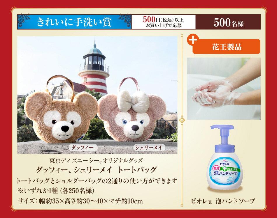 きれいに手洗い賞 500名様500円(税込)以上お買い上げで応募 東京ディズニーシー®オリジナルグッズ ダッフィー、シェリーメイ トートバッグ