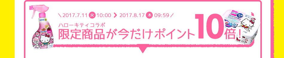 2017.7.11(火)10:00>2017.8.17(木)9:59 ハローキティコラボ 限定商品が今だけポイント10倍!