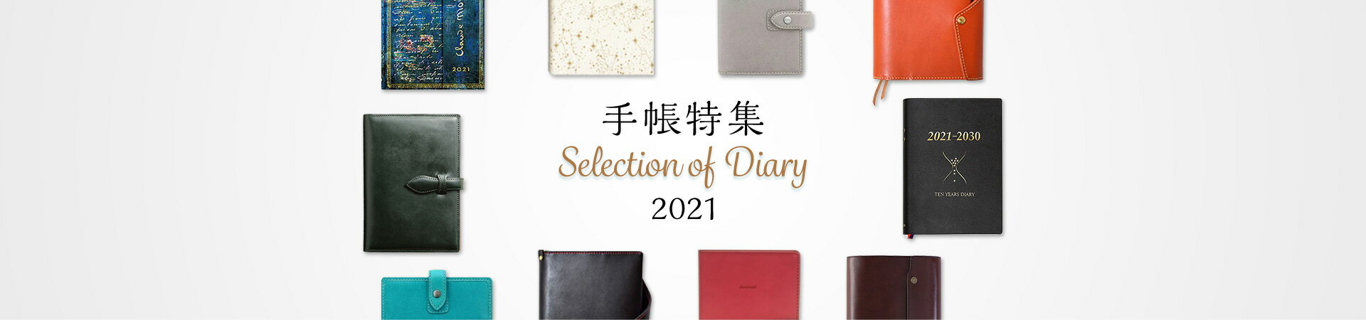 手帳特集Selection of Diary 2021