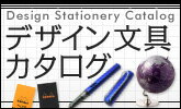 デザイン文具カタログ