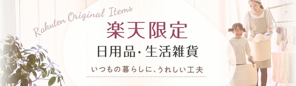 楽天限定日用品・生活雑貨 Rakuten Original Items