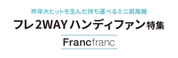 昨年大ヒットを生んだ持ち運べるミニ扇風機 Francfrancの『フレ 2WAY ハンディファン特集』