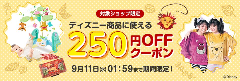 対象ショップ限定 ディズニー商品に使える250円OFFクーポン 9月11日(水)01:59まで期間限定!