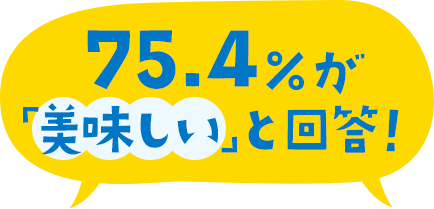 75.4%が「美味しい」と回答!