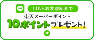 LINEお友達紹介で 楽天スーパーポイント 10ポイントプレゼント!