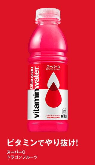 スーパーC、ビタミンでやり抜け!