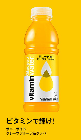 サニーサイド、ビタミンで輝け!