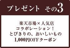 プレゼント3楽天市場×人気店 コラボレーション! とびきりの、おいしいもの 1,000円OFFクーポン