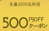 先着1000名利用 500円OFFクーポン