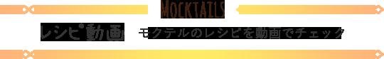 MOCKTAILS - レシピ動画 モクテルのレシピを動画でチェック
