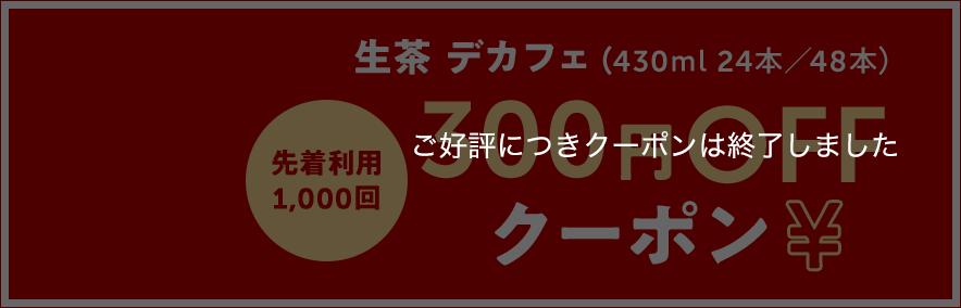 生茶 デカフェ(430ml 24本/48本)先着利用1,000回 300円OFFクーポン