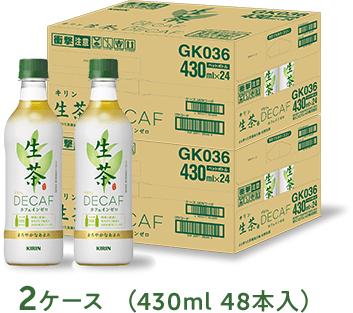 2ケース (430ml 48本入)