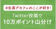 #生茶デカフェのここが好き!Twitter投稿で10万ポイント山分け