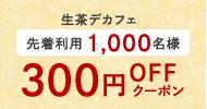 生茶デカフェ 先着利用1,000名様300円OFFクーポン