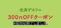 生茶デカフェ 300円OFFクーポン
