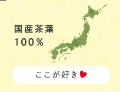 [ここが好き]国産茶葉100%