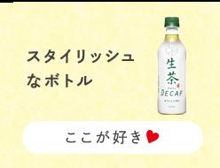 [ここが好き]スタイリッシュなボトル