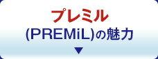 プレミル(PREMiL)の魅力