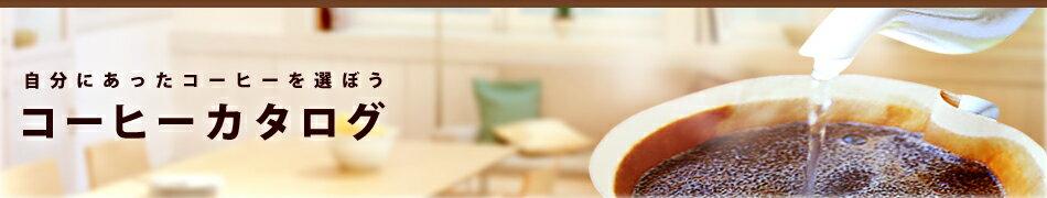 コーヒーカタログ